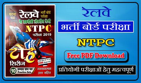 Railway Ntpc Practice Sets