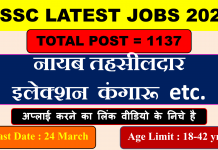 HSSC Recruitment : 1137 Posts