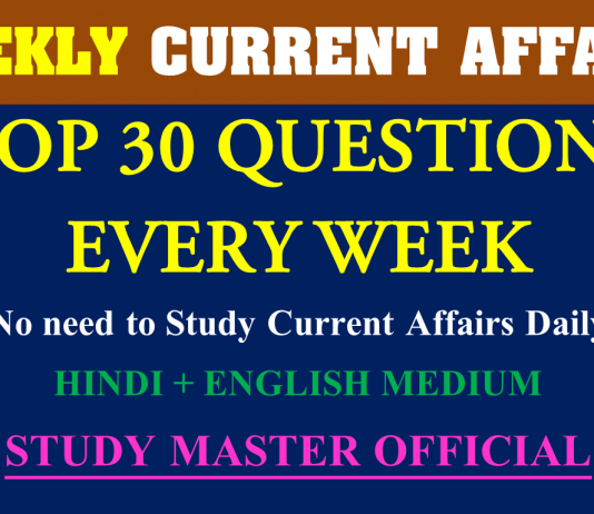 Current Affairs Videos - Current Affairs Pdfs - Study Master Official
