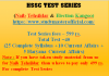 HSSC Test Series 2021