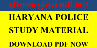 handwritten notes for haryana police Archives - Study Master