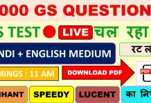 Daily Live Class Test
